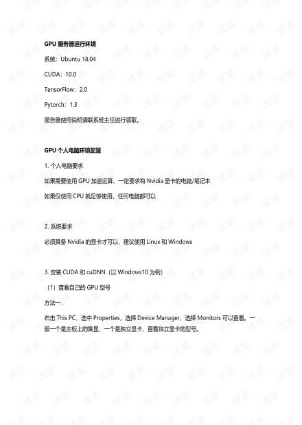 GPU 个人电脑运行环境配置指引指引.pdf