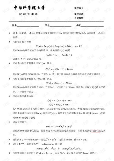 国科大现代数字信号处理期末考题2018(张灏).pdf