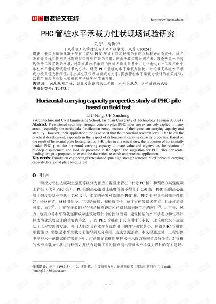 PHC管桩水平承载力性状现场试验研究