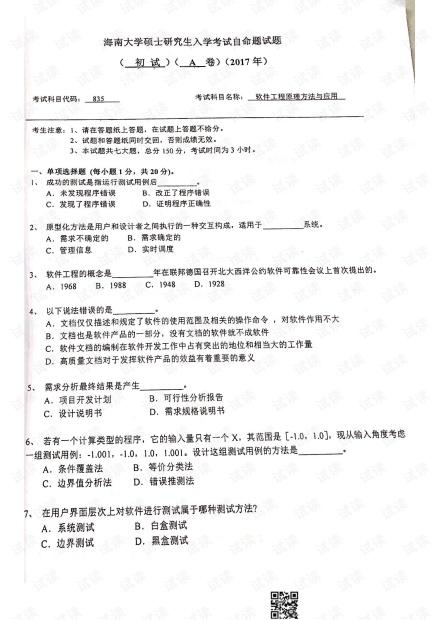 海南大学835——2017真题.pdf