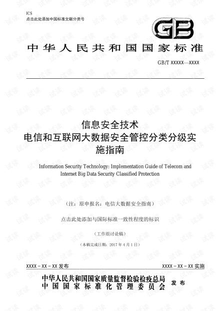 《电信和互联网大数据安全管控分类分级实施指南》标准草案-20170409.pdf