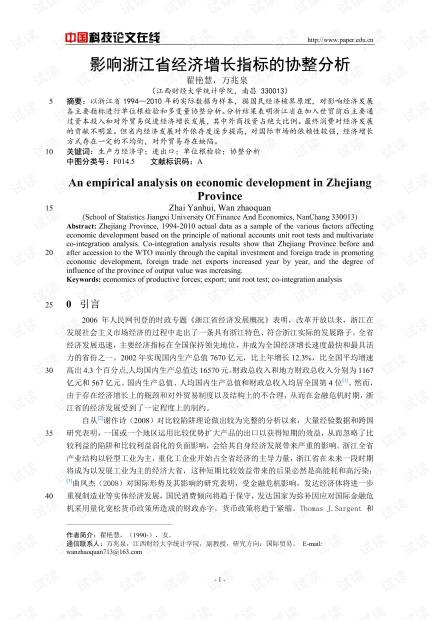 影响浙江省经济增长指标的协整分析