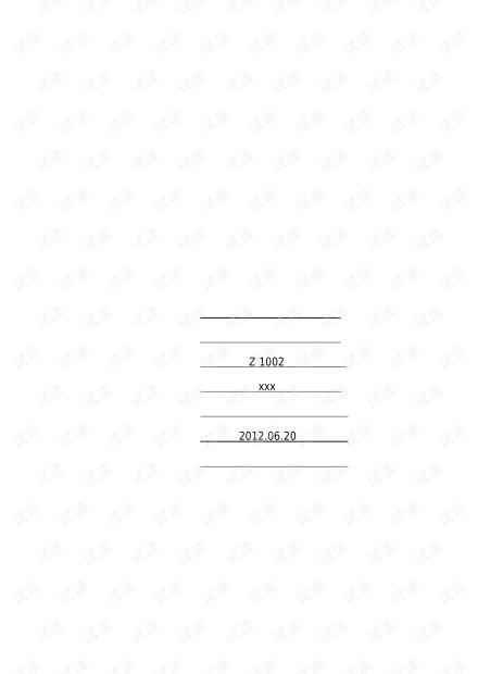 数字电子钟课程设计报告1太原理工大学.pdf