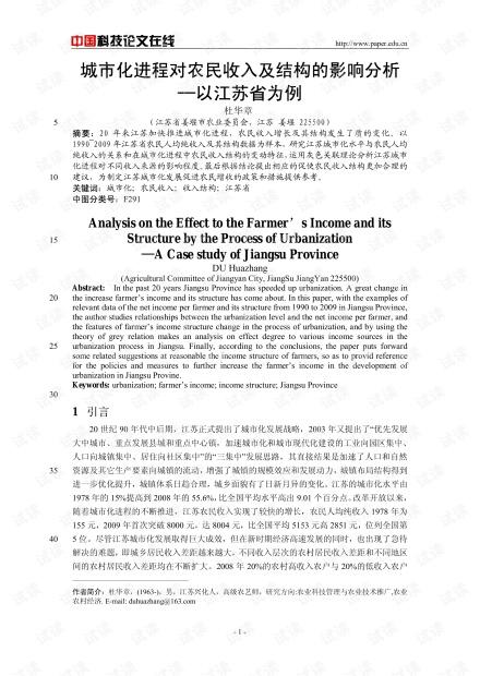 城市化进程对农民收入及结构的影响分析──以江苏省为例