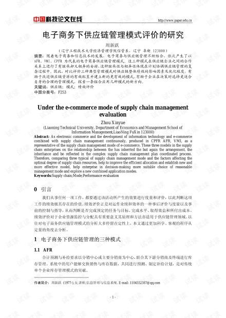 电子商务下供应链管理模式评价的研究