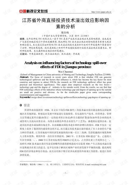 江苏省外商直接投资技术溢出效应影响因素的分析