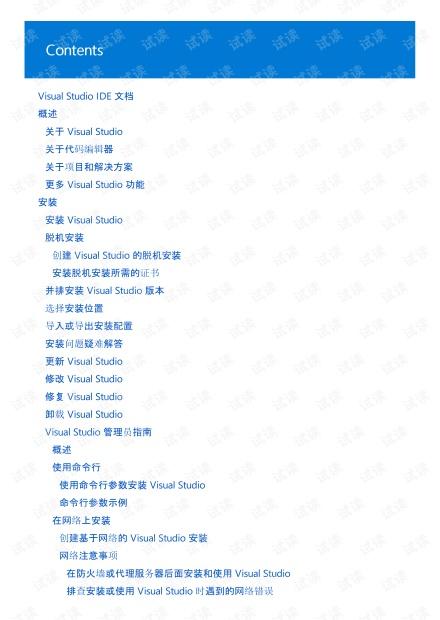 VisualStudio2019手册.pdf