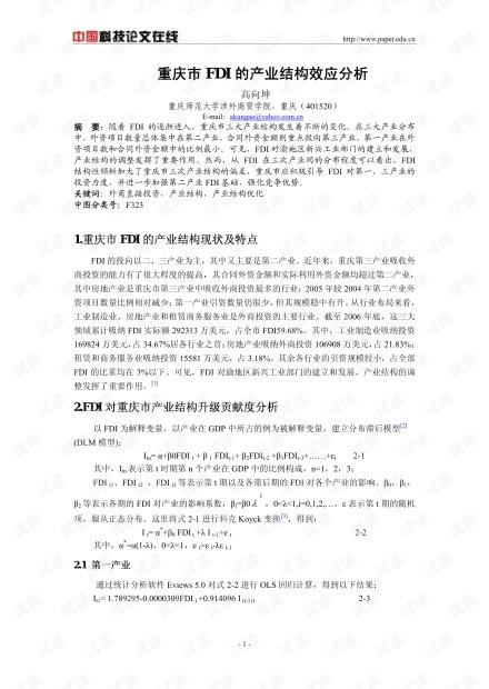 重庆市FDI的产业结构效应分析