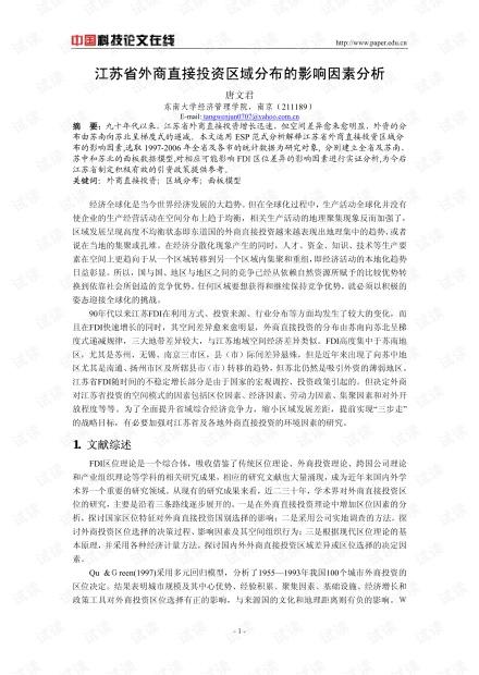 江苏省外商直接投资区域分布的影响因素分析