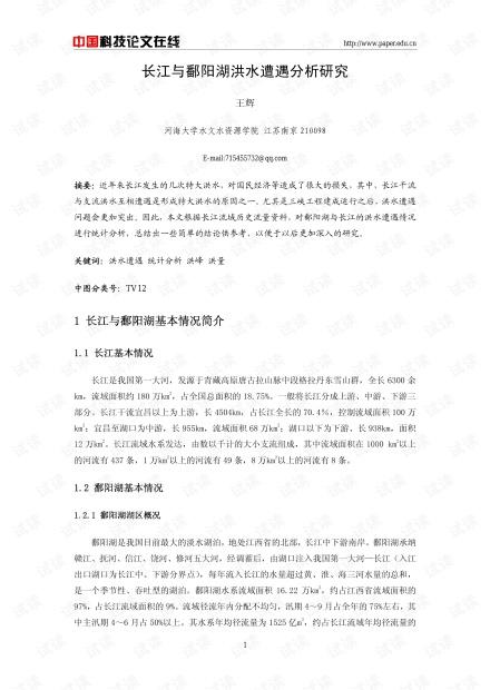 长江与鄱阳湖洪水遭遇分析研究