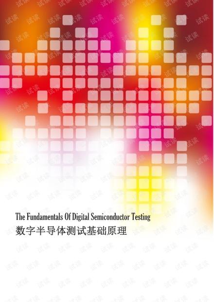 数字半导体测试基础理论.pdf