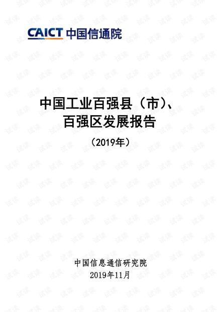 中国工业百强县(市)、百强区发展报告(2019).pdf
