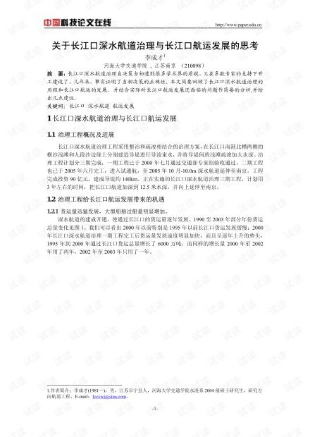 关于长江口深水航道治理与长江口航运发展的思考