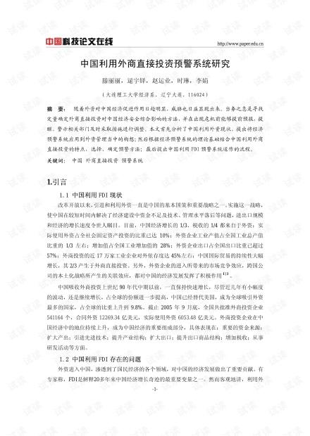 中国利用外商直接投资预警系统研究