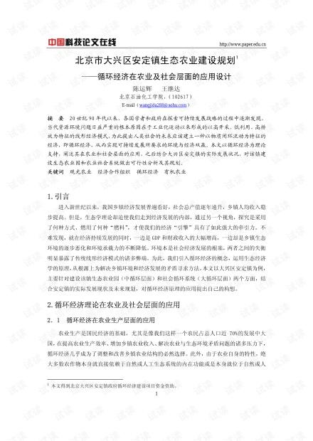 北京市大兴区安定镇生态农业建设规划---循环经济在农业及社会层面的应用设计