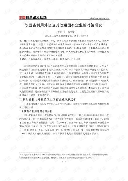 陕西省利用外资及其改组国有企业的对策研究
