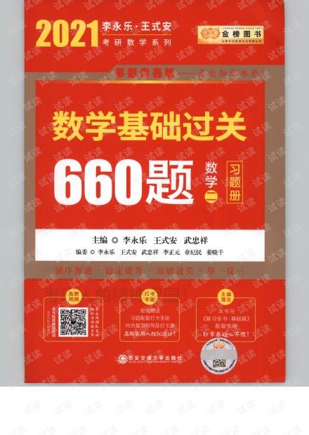 2021李永乐660题 数学二试题版.pdf