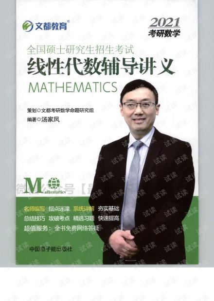 2021汤家凤线代辅导讲义.pdf