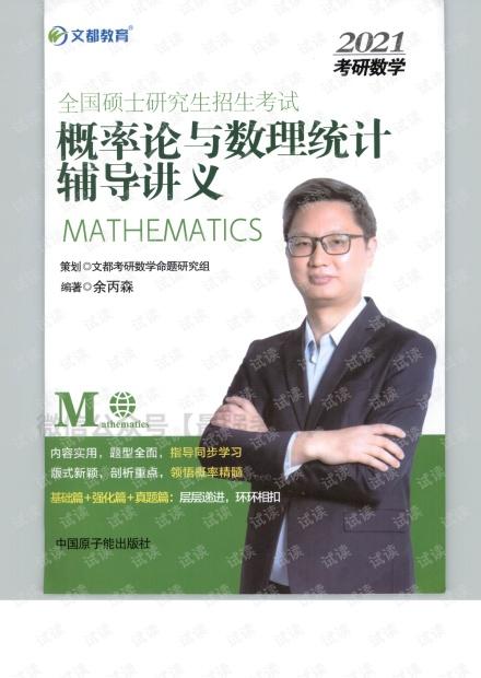 2021余丙森概率辅导讲义.pdf