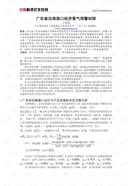 广东省沿海港口经济景气预警初探