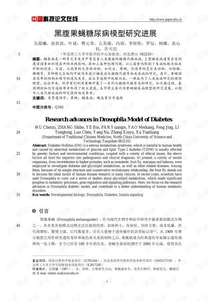 黑腹果蝇糖尿病模型研究进展
