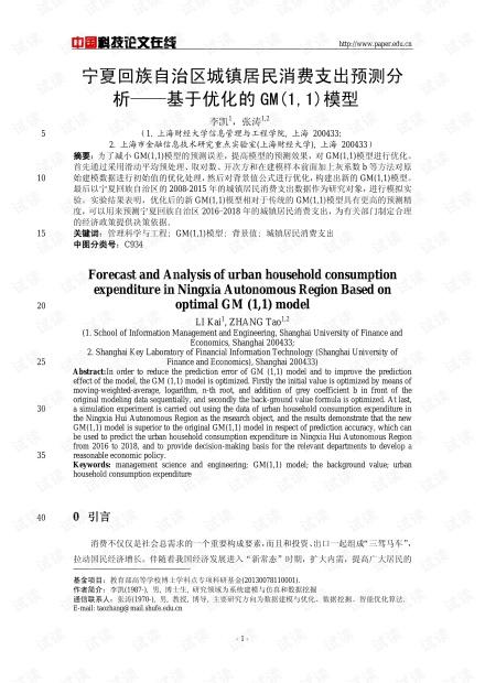 宁夏回族自治区城镇居民消费支出预测分析--基于优化的GM(1,1)模型