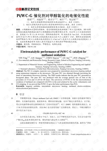 Pt/WC-G催化剂对甲醇氧化的电催化性能