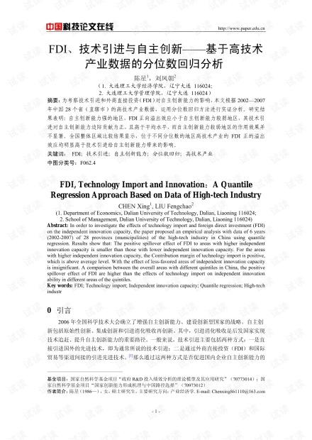 FDI、技术引进与自主创新--基于高技术产业数据的分位数回归分析