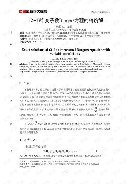 (2+1)维变系数Burgers方程的精确解