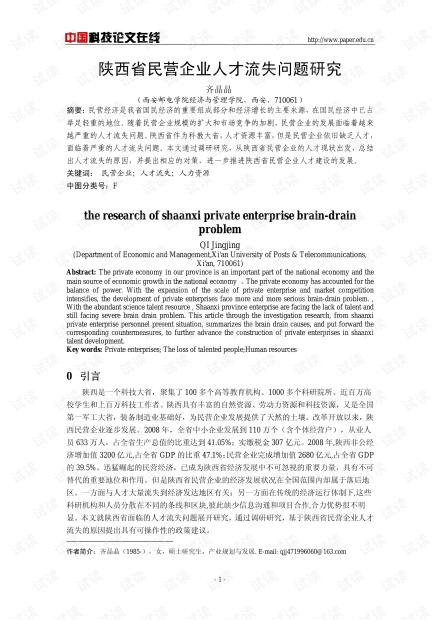 陕西省民营企业人才流失问题研究