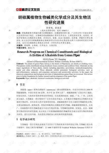 胡椒属植物生物碱类化学成分及其生物活性研究进展