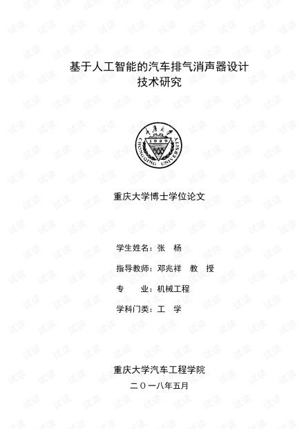 基于人工智能的汽车排气消声器设计技术研究.pdf