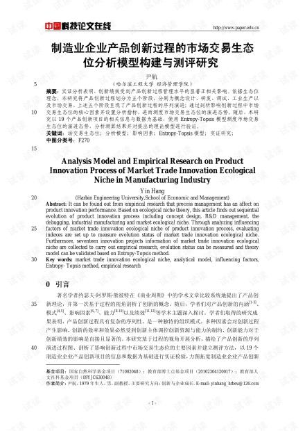 制造业企业产品创新过程的市场交易生态位分析模型构建与测评研究