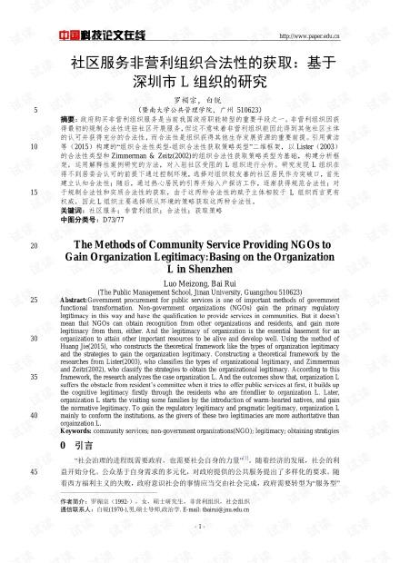 社区服务非营利组织合法性的获取:基于深圳市L组织的研究
