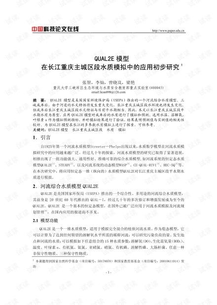 QUAL2E模型在长江重庆主城区段水质模拟中的应用初步研究