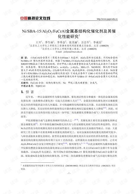 Ni/SBA-15/Al2O3/FeCrAl金属基结构化催化剂及其催化性能研究