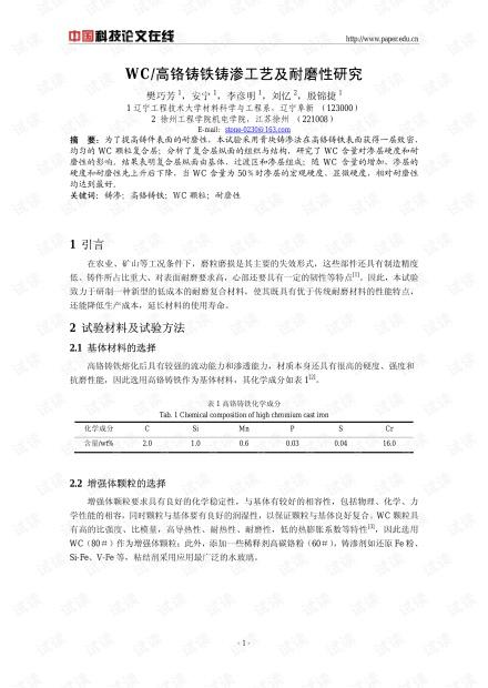 WC/高铬铸铁铸渗工艺及耐磨性研究