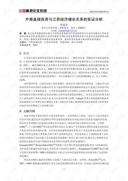 外商直接投资与江苏经济增长关系的实证分析