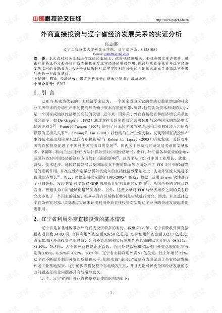 外商直接投资与辽宁省经济发展关系的实证分析