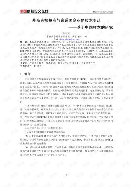 外商直接投资与东道国企业的技术变迁——基于中国样本的研究