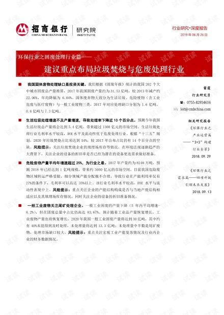 环保行业之固废处理行业篇:建议重点布局垃圾焚烧与危废处理行业.pdf