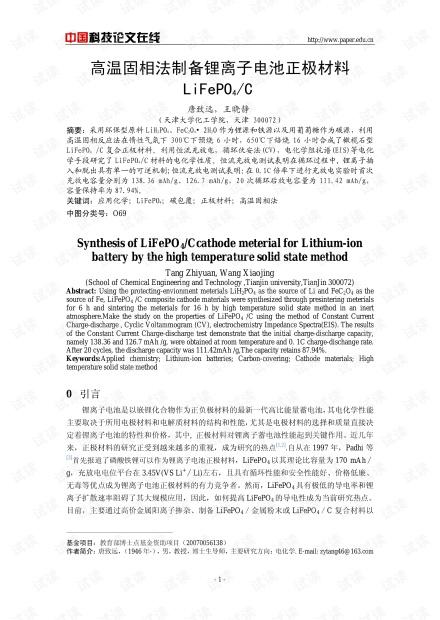 高温固相法制备锂离子电池正极材料LiFePO4/C