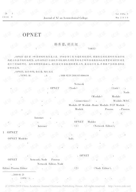 OPNET仿真软件在校园网中的应用.pdf
