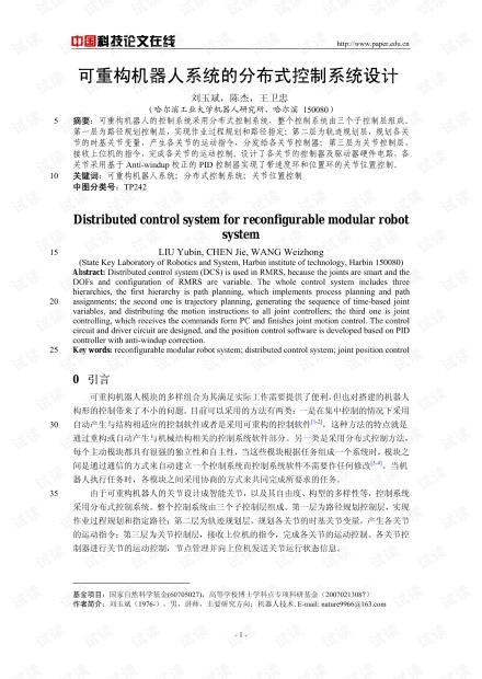 可重构机器人系统的分布式控制系统设计