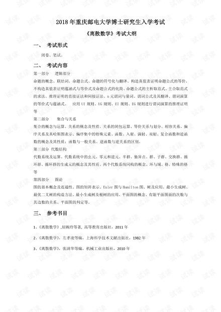 《离散数学》考试大纲.pdf