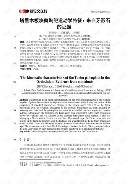塔里木板块奥陶纪运动学特征:来自牙形石的证据
