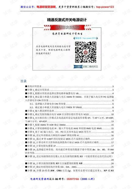 详细设计步骤丨精通反激开关电源设计.pdf
