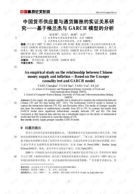 中国货币供应量与通货膨胀的实证关系研究--基于格兰杰与GARCH模型的分析