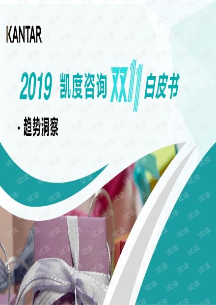 2019双11白皮书-凯度咨询-2019.11-42页.pdf