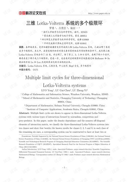 Multiple limit cycles for three-dimensional Lotka-Volterra systems